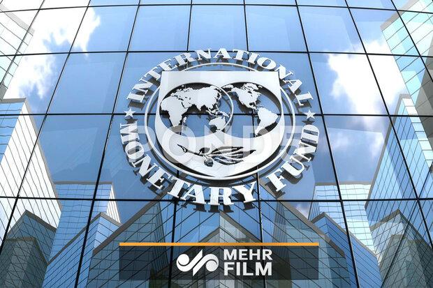 """درباره """"صندوق بین المللی پول"""" چه میدانید؟"""